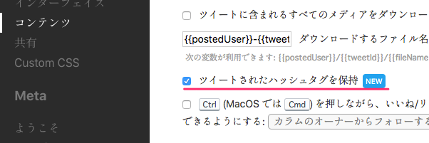 BetterTweetDeck 3.7.4:直前にツイートしたハッシュタグを保持する新機能 - 2
