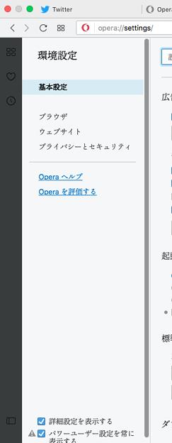 Opera Stable 53(53.0.2907.106):設定画面でサイドバーアイコンがほとんど見えなくなる - 2