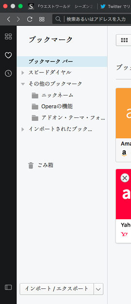 Opera 53:ブックマークのサイド下部にインポート・エクスポート機能! - 2