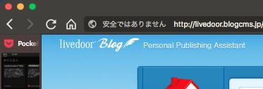 Vivaldi 1.16.1211.3:非HTTPSサイトの場合は「安全ではありません」と表示