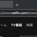 写真: Opera 53:Netflixでフルスクリーン動画を見たあと元に戻すとタブの下に線