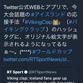 Twitter公式アプリ:アイスランド独特の応援「Viking Crap」のハッシュタグにバイキングのオリジナル絵文字
