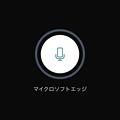 写真: Microsoft Edge 42.2.2.0:音声検索機能
