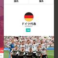 写真: Vivaldi WEBパネル:サッカーキングのワールドカップ特集 - 3
