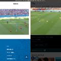 Photos: Vivaldi:タブタイリングで2つのワールドカップ動画を同時視聴! - 4(左右並び、UI非表示)