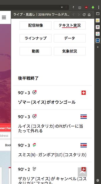 Vivaldi WEBパネル:NHKワールドカップのライブ配信ページ - 1(テキスト実況)