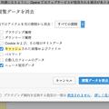 Opera 54:ニュースのデータ(キャッシュ)は「閲覧データを消去」で削除可能 - 1