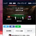 写真: Vivaldi WEBパネル:Sportsnaviのワールドカップ特集 - 5(テキスト速報)