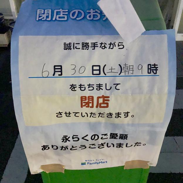 ファミリーマート春日井落合公園西店が先月(2018年6月)いっぱいで閉店 - 2