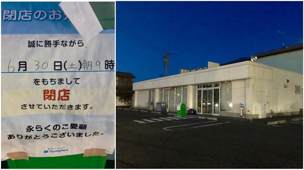 ファミリーマート春日井落合公園西店が先月(2018年6月)いっぱいで閉店 - 4
