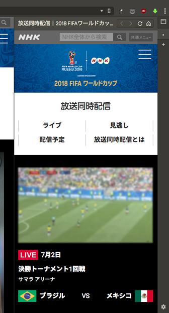 Vivaldi WEBパネル:NHKワールドカップ放送同時配信はライブ動画も視聴可能! - 1