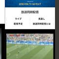 Photos: Vivaldi WEBパネル:NHKワールドカップ放送同時配信はライブ動画も視聴可能! - 1