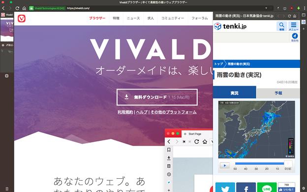 Vivaldi 1.16.1226.3:パネルのオーバーレイ表示が可能に! - 2