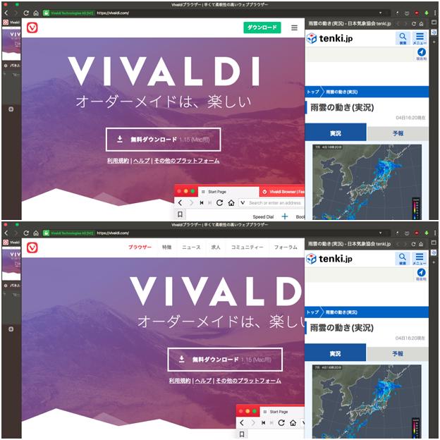 Vivaldi 1.16.1226.3:パネルのオーバーレイ表示が可能に! - 5(表示設定比較)