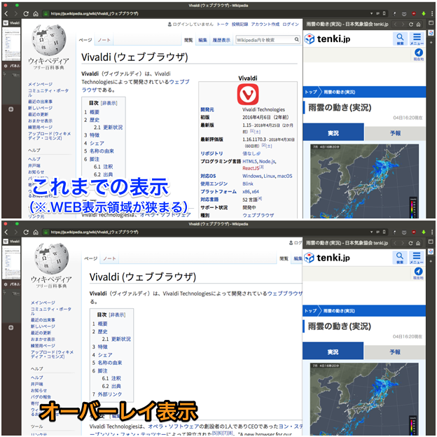 Vivaldi 1.16.1226.3:パネルのオーバーレイ表示が可能に! - 6(表示設定比較)
