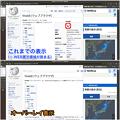 Photos: Vivaldi 1.16.1226.3:パネルのオーバーレイ表示が可能に! - 6(表示設定比較)