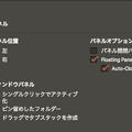 Photos: Vivaldi 1.16.1226.3:パネルのオーバーレイ表示が可能に! - 8(設定項目)