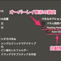 Vivaldi 1.16.1226.3:パネルのオーバーレイ表示が可能に! - 9(設定項目)