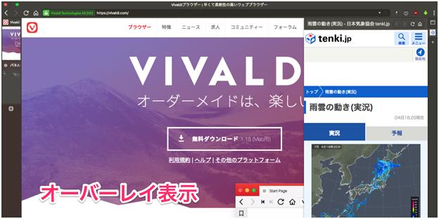 Vivaldi 1.16.1226.3:パネルのオーバーレイ表示が可能に! - 10