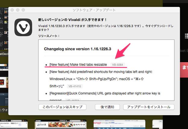 Vivaldi 1.16.1230.3のアップデート通知に「タブタイリング幅調整」の表記が!! - 2