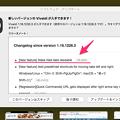 Photos: Vivaldi 1.16.1230.3のアップデート通知に「タブタイリング幅調整」の表記が!! - 2