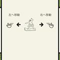 写真: 浮世絵風のイラストのサーフィン?ゲーム「うきよウェーブ」- 14:操作説明