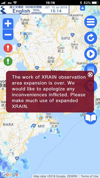 写真: 国交省「川の防災情報」英語モバイル版で今日(2018年7月12日)表示されたアラート