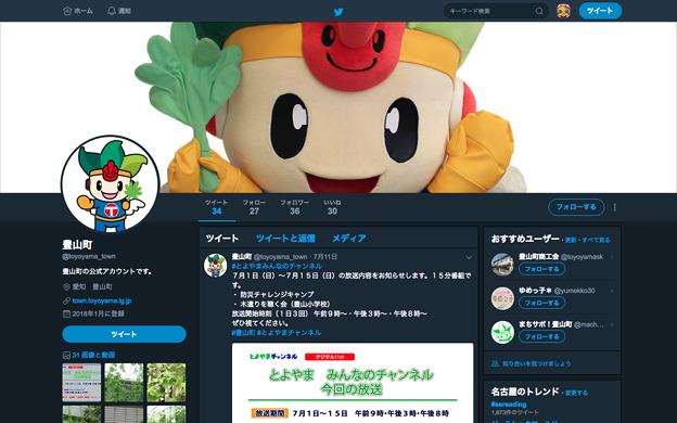 豊山町公式Twitterアカウント