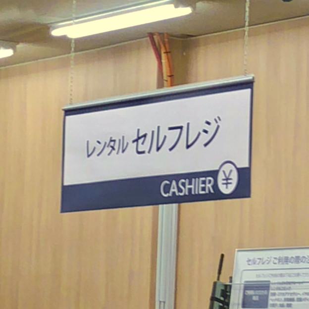ゲオ春日井インター店のレンタルコーナーにセルフレジ!? - 3