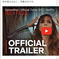 YouTube:「プライバシー強化モード」に設定すると埋め込み動画の大きさが画面サイズに合わせて調整されない - 1