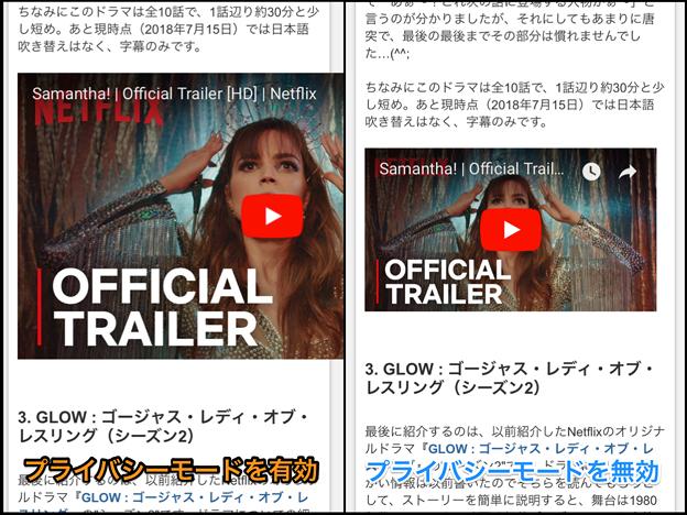 YouTube:「プライバシー強化モード」に設定すると埋め込み動画の大きさが画面サイズに合わせて調整されない - 5
