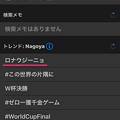 写真: W杯ロシア大会決勝の名古屋のTwitterトレンドに「ロナウジーニョ」と「ウィルスミス」!? - 2