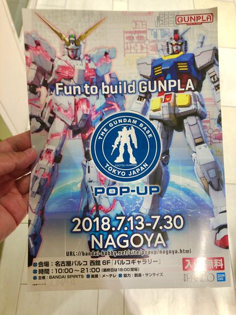 名古屋パルコで開催されてたガンプラ展「THE GUNDAM BASE TOKYO POP-UP in NAGOYA」 - 23
