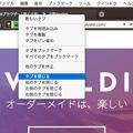 写真: Vivaldi 1.16.1246.7:プライベートウィンドウのタブ右クリックメニュー - 1