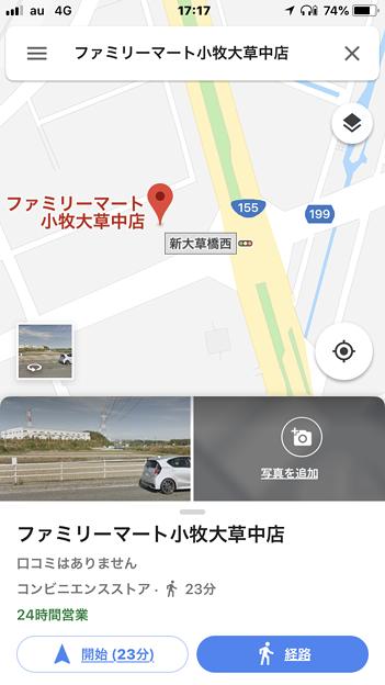 まだオープン前なのにGoogleマップに建設中のコンビニが!? - 1