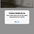Echofon Pro 11.4:相変わらず動画アップロードできず - 2