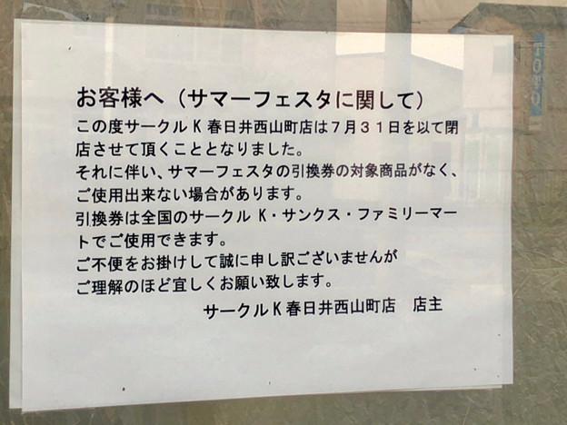 サークルK春日井西山町店が先月(2018年7月)いっぱいで閉店 - 2