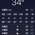 写真: 午後8時半過ぎても「34℃」!?(2018年8月5日の小牧市)