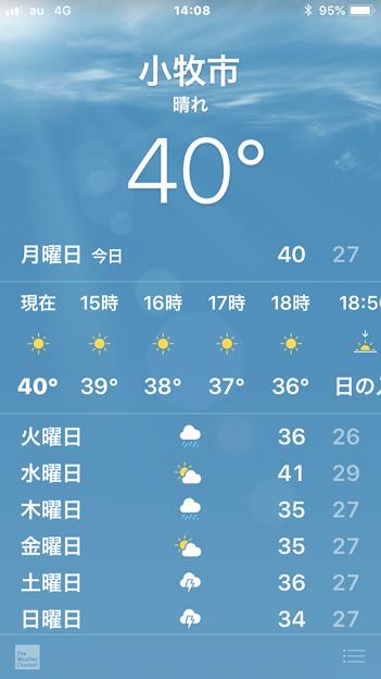 小牧市でまた「40℃」を記録!?(2018年8月6日)