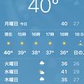 Photos: 小牧市でまた「40℃」を記録!?(2018年8月6日)