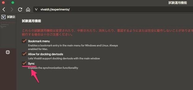 Vivaldi 1.15でも試験運用機能を使って同期が可能に