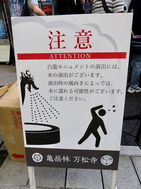 大須万松寺:白竜モニュメント演出の注意書き