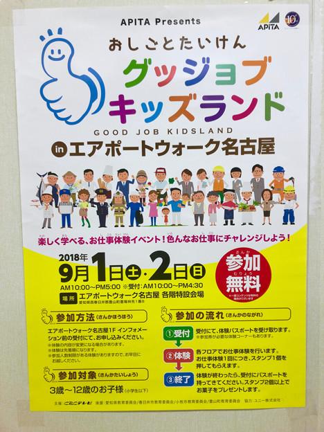 「グッジョブ・キッズランド in エアポートウォーク名古屋」のポスター