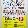 写真: 「グッジョブ・キッズランド in エアポートウォーク名古屋」のポスター