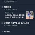 Twitterトレンドに「フォロワー30人」!?(2018年8月16日) - 2