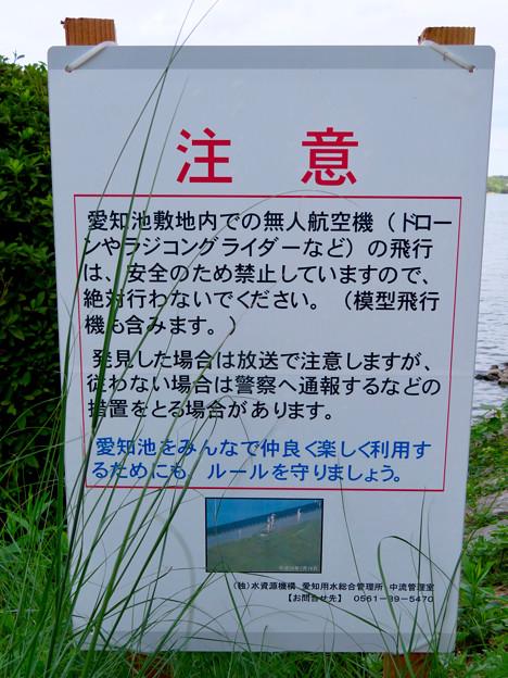 写真: 愛知池 No - 3:ドローンの飛行禁止を告げる注意書き