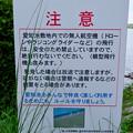 Photos: 愛知池 No - 3:ドローンの飛行禁止を告げる注意書き