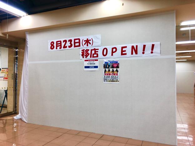アピタ桃花台店にピエスタのソフトバンクショップが移転し(?)8月23日オープン!
