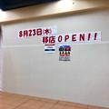 Photos: アピタ桃花台店にピエスタのソフトバンクショップが移転し(?)8月23日オープン!
