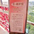 写真: 東山スカイタワー:恋人の聖地 - 3